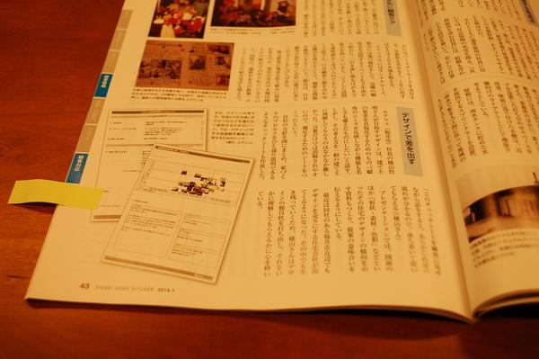 日経ホームビルダー_b0097729_183315.jpg