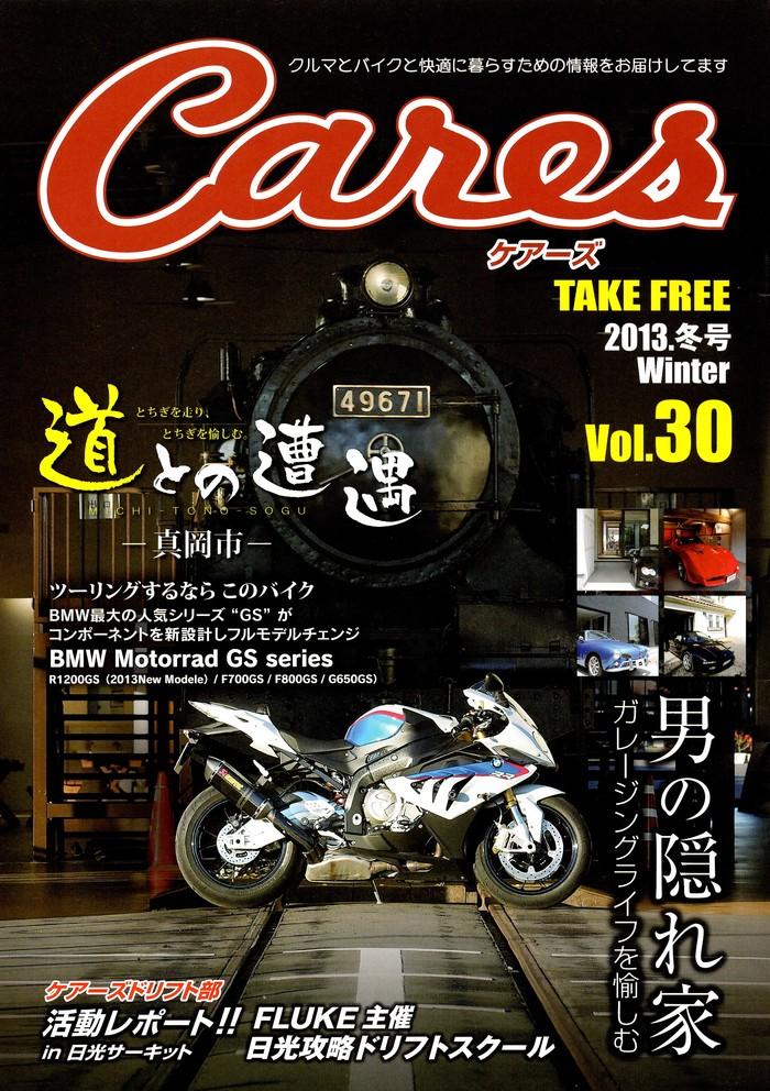 Cares(ケアーズ)-2013年 冬号 vol.30_d0122640_1937114.jpg