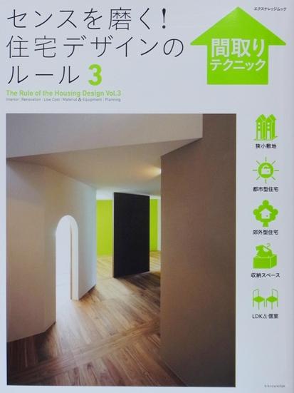 センスを磨く!住宅デザインのルール3_c0019551_2055892.jpg