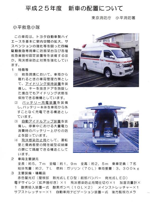 新しい救急車、消防車お披露目_f0059673_18411458.jpg