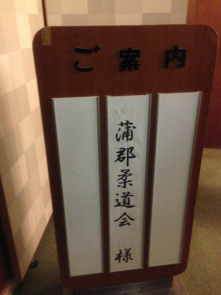 蒲郡市柔道協会忘年会_c0234975_18304624.jpg