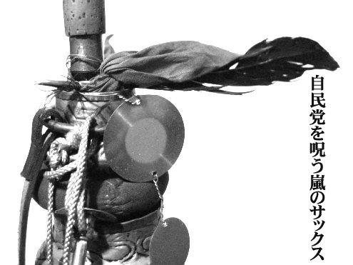 ▼イルコモンズ作「自民党を呪う嵐のサックス」(2013年)_d0017381_12424617.jpg
