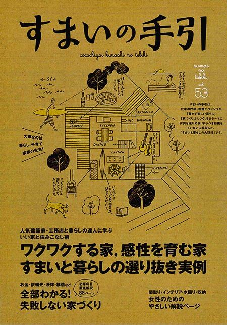 「住まいの手引き」 発売されました。_b0014003_10203318.jpg