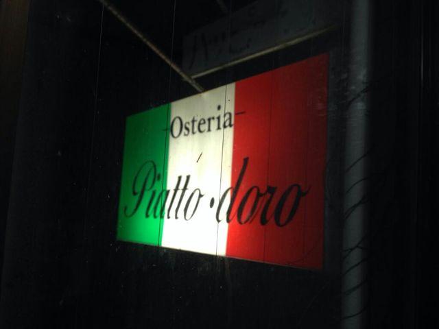 -Osteria-  Piatto・doro   _e0115904_1745447.jpg
