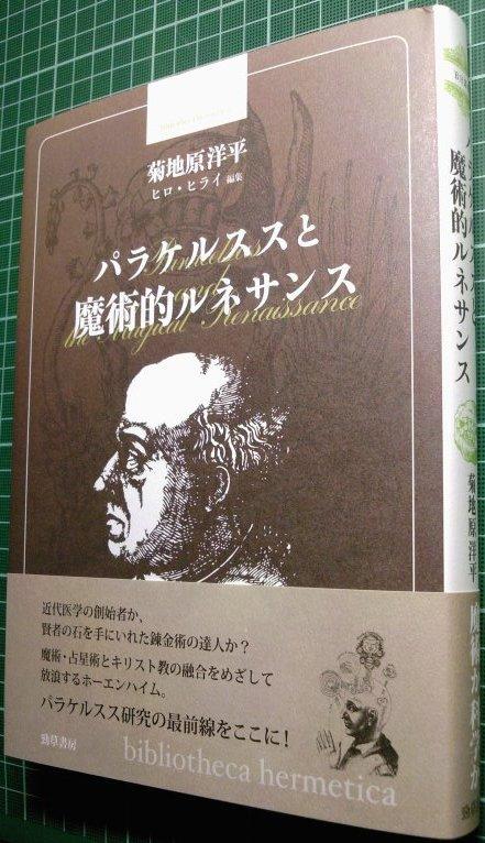 BH叢書第2弾:菊地原洋平『パラケルススと魔術的ルネサンス』ついに刊行!_a0018105_1927159.jpg
