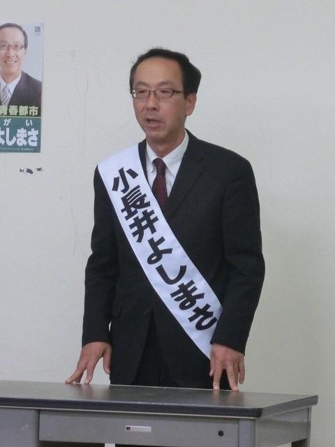 「全てやり切った」と感じた小長井よしまさ候補の選挙戦_f0141310_8132167.jpg