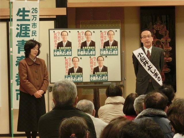 「全てやり切った」と感じた小長井よしまさ候補の選挙戦_f0141310_84676.jpg