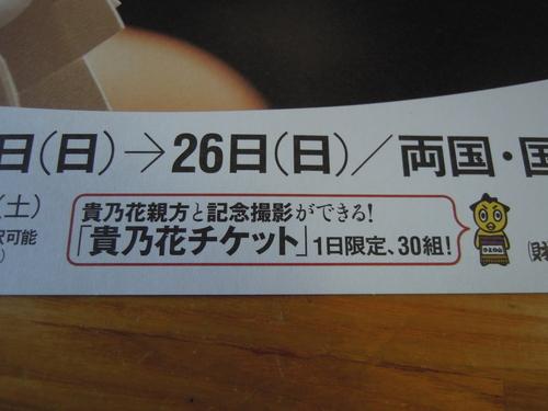 大相撲初場所は、1月12日が初日となっております_e0116211_1227355.jpg