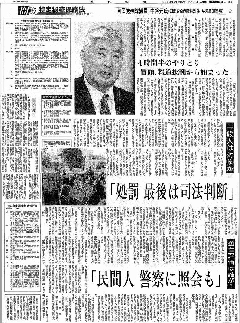 中谷元衆院議員 秘密保護法逐条解説作成を法成立後まで知らず_c0241022_22461674.jpg