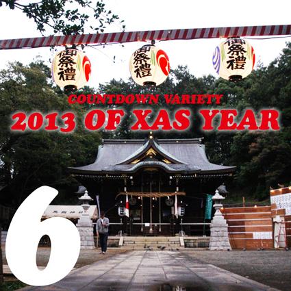 カウントダウン・バラエティ/2013 OF XAS YEAR【6】_f0203027_21483992.jpg