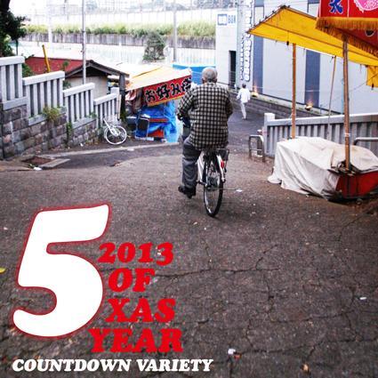 カウントダウン・バラエティ/2013 OF XAS YEAR【5】_f0203027_21503939.jpg