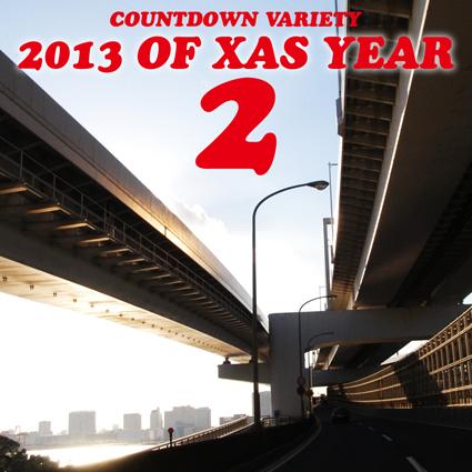 カウントダウン・バラエティ/2013 OF XAS YEAR【2】_f0203027_22242851.jpg