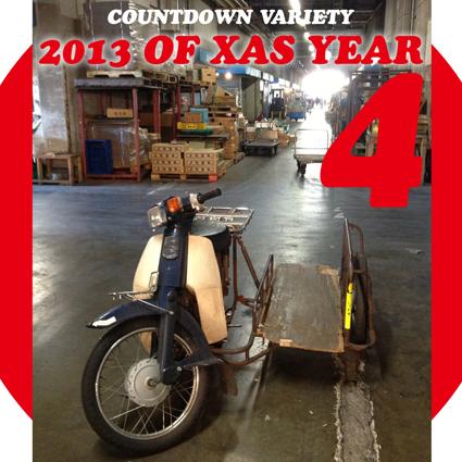 カウントダウン・バラエティ/2013 OF XAS YEAR【4】_f0203027_2243257.jpg