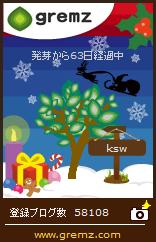 グリムスさまの樹に♪_d0135762_22344214.jpg