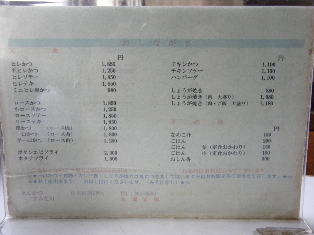 札幌 とんかつ すみだ川_d0153062_91555100.jpg