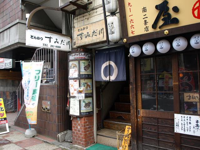 札幌 とんかつ すみだ川_d0153062_915792.jpg