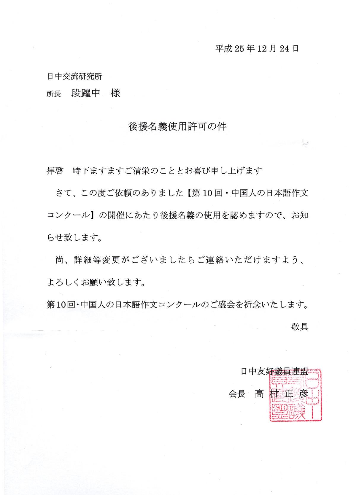 日中友好議員連盟 第10回中国人の日本語作文コンクール後援団体に_d0027795_16511714.jpg