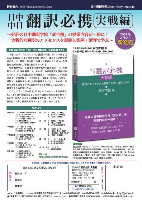 最新刊『日中中日 翻訳必携・実戦編』、本日から発売。_d0027795_18185748.jpg