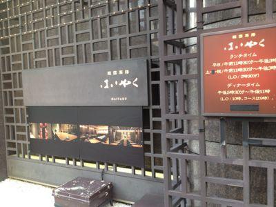 """銀座 韓国料理店 """"はいやく""""_c0267598_2214523.jpg"""