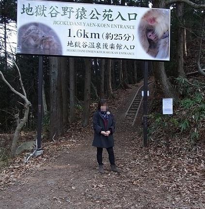 信州の旅 2日目はお猿さんとモンブラン_f0208112_11274193.jpg