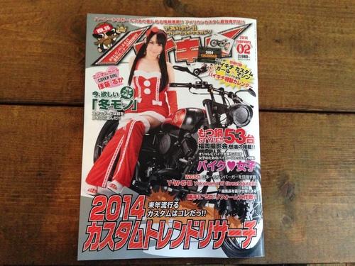バイキチ2014年2月号のカレンダーにオダ号掲載されてます!_a0164918_12312062.jpg