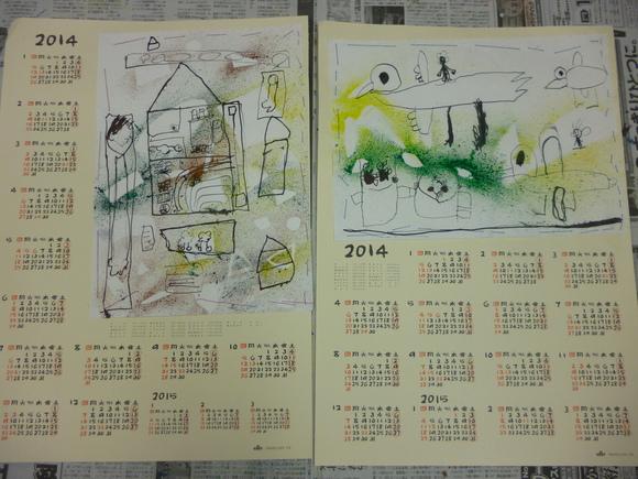 12月はカレンダー作り_b0215321_23372196.jpg