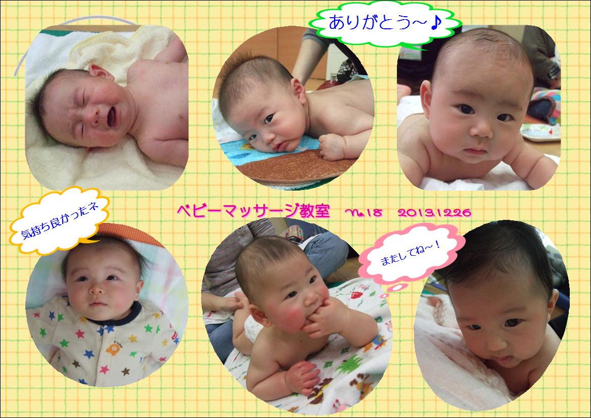 第18回ベビーマッサージ★☆_b0251421_15492646.jpg