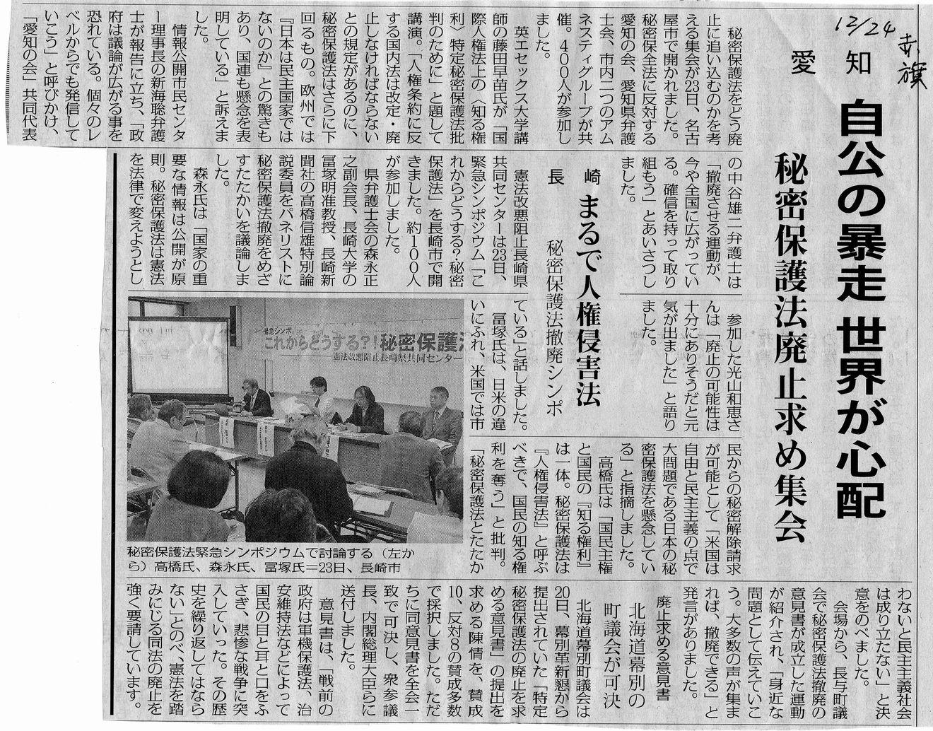 世界の流れに逆行する秘密保護法12・23集会(名古屋)_c0241022_138278.jpg