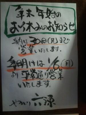 大阪市福島区の焼き鳥六源です!_d0199623_10363627.jpg