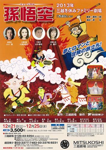 ミュージカル孫悟空〜三越劇場_b0175635_9535684.jpg