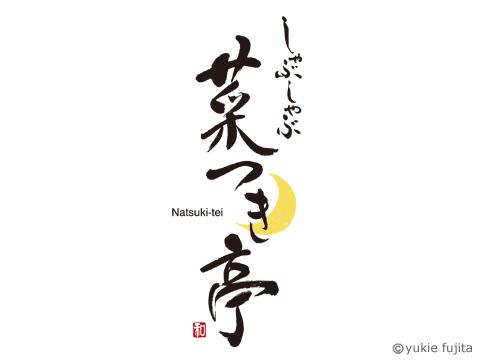 店舗ロゴ : 「しゃぶしゃぶ 菜つき亭」様_c0141944_20484294.jpg