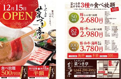 店舗ロゴ : 「しゃぶしゃぶ 菜つき亭」様_c0141944_2049221.jpg