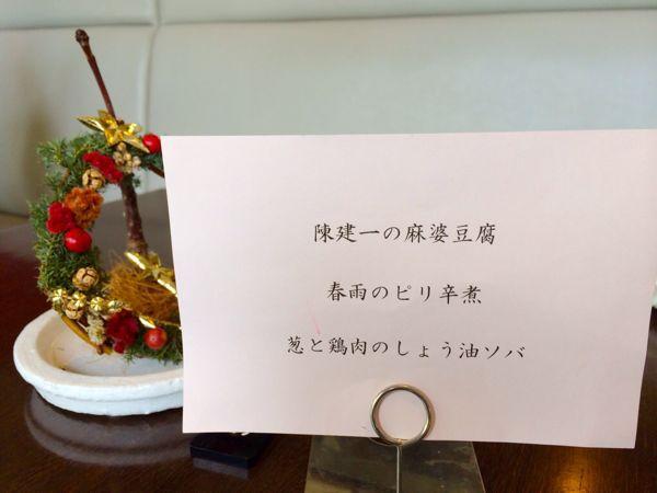 四川飯店   名古屋店_e0292546_1222972.jpg