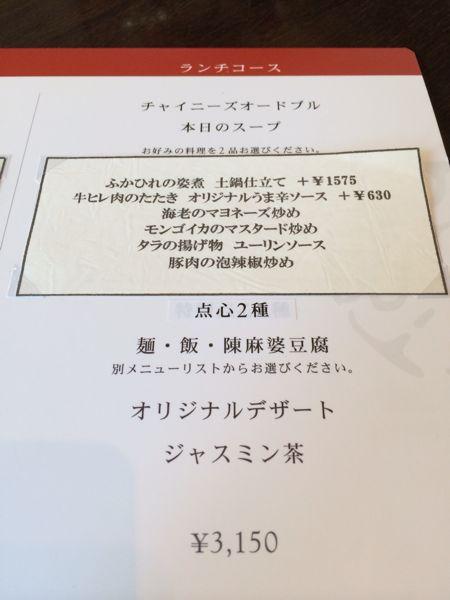 四川飯店   名古屋店_e0292546_1223043.jpg
