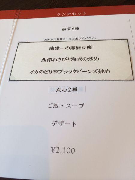 四川飯店   名古屋店_e0292546_1223065.jpg