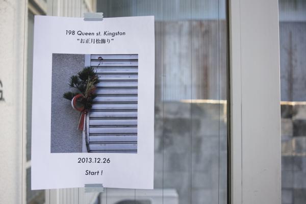 お正月飾り_b0129548_23495853.jpg