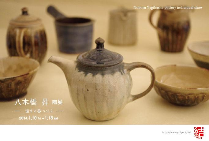 八木橋昇 陶展  - 温まるうつわ vol,2_b0148849_1120298.jpg