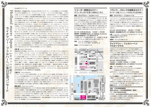 3/21(金)ライナマリー・フェルハーヘン来日記念コンサート_a0236250_18443829.jpg