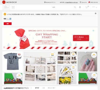 ショッピングサイト「MONOCO」_b0141474_1141365.jpg
