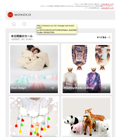 ショッピングサイト「MONOCO」_b0141474_11422144.jpg