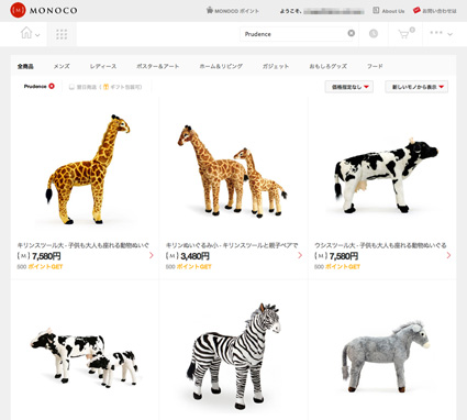 ショッピングサイト「MONOCO」_b0141474_1143762.jpg