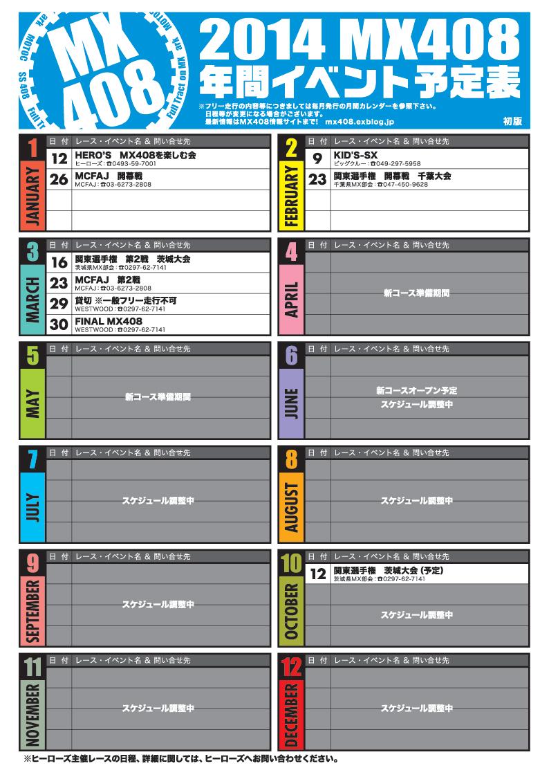 2014年MX408年間カレンダー_f0158379_20501311.jpg