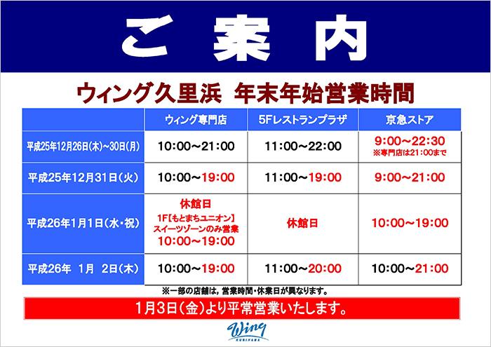 2015年 年末営業のお知らせ タカヤマ薬局京急久里浜西口店_d0092901_19335417.jpg