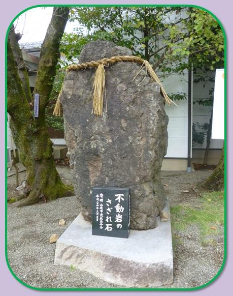 不動岩のさざれ石♪_b0228113_13113556.jpg