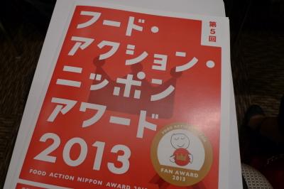++フード・アクション・ニッポンアワード2013 審査委員特別賞++_e0140921_21025650.jpg