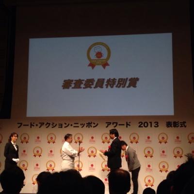 ++フード・アクション・ニッポンアワード2013 審査委員特別賞++_e0140921_21042080.jpg