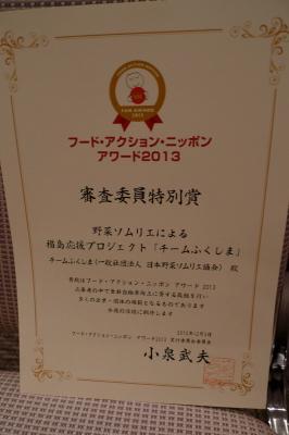 ++フード・アクション・ニッポンアワード2013 審査委員特別賞++_e0140921_21054588.jpg