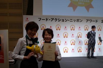 ++フード・アクション・ニッポンアワード2013 審査委員特別賞++_e0140921_21062027.jpg