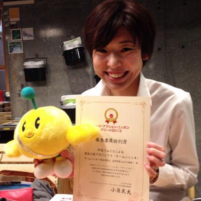 ++フード・アクション・ニッポンアワード2013 審査委員特別賞++_e0140921_21335035.jpg
