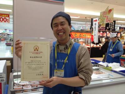 ++フード・アクション・ニッポンアワード2013 審査委員特別賞++_e0140921_21363719.jpg